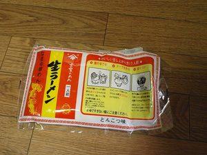 お土産ブログ 001.jpg