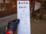ブログ奈良春日大社初詣 021.jpg